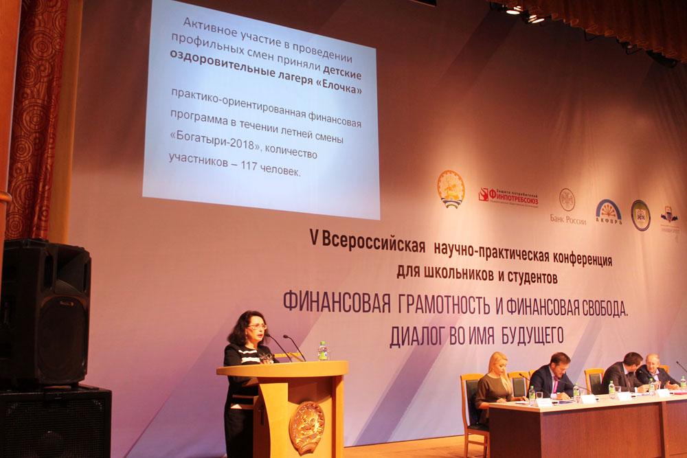 ассоциация кредитных и финансовых организаций республики башкортостанрешение суда неуплата кредита